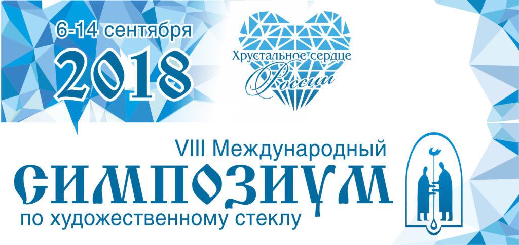 В Никольске открылся международный симпозиум «Хрустальное сердце России»